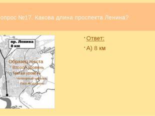 Вопрос №20. В каком году был учрежден Томский учительский институт? Ответ: В)