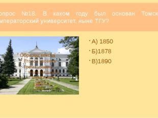 Вопрос №21. По проекту какого архитектора было построено основное здание ТПУ?