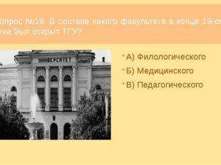 Вопрос №23. 21 июня 1993 года ТИСИ был переименован в: Ответ: В) Томскую госу