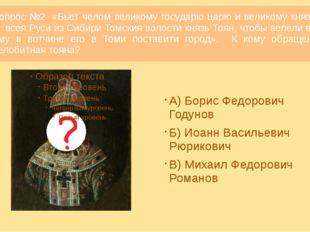 Вопрос №5. Какой район томска начал заселяться первым по времени? А) Татарска