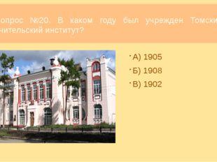 Вопрос №25. В число скольки национальных исследовательских университетов вход