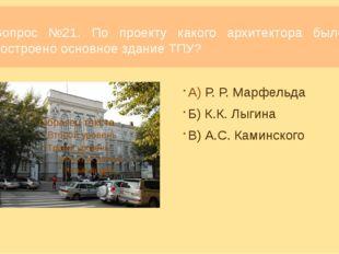 Вопрос №27. В каком году был основан ТУСУР? Ответ: А) 1962