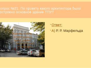Вопрос №28. Сколько факультетов очной и заочной формы включает в себя ТУСУР?
