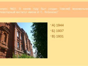 Вопрос №29. В каком году был основан СибГМУ как медицинский факультет Императ