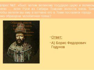 Вопрос №2. «Бьет челом великому государю царю и великому князю … всея Руси из