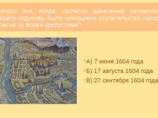 Вопрос №9. кто построил первое в томске (деревянное) здание театра? А) Филимо