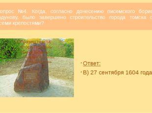 Вопрос №10. В каком году закончилось строительство томской телефонной станции