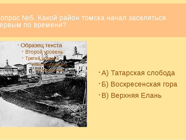 Вопрос №11. когда в томске был установлен первый телефон-автомат? А) 14 январ...