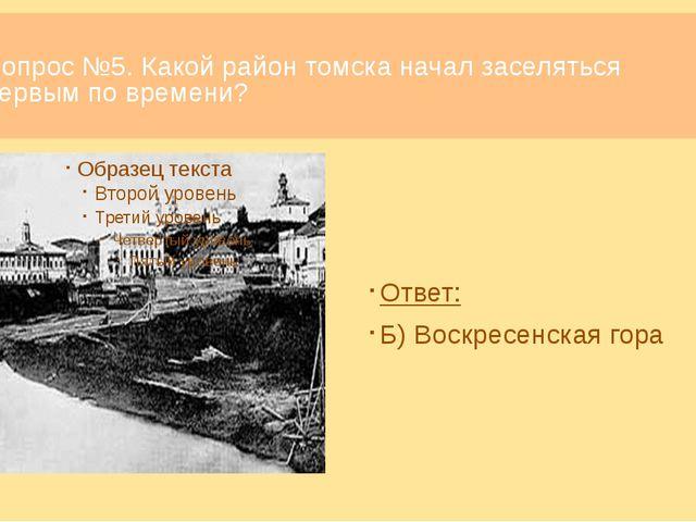 Вопрос №12. кто открыл первый книжный магазин в томске? А) Владимир Суздальск...
