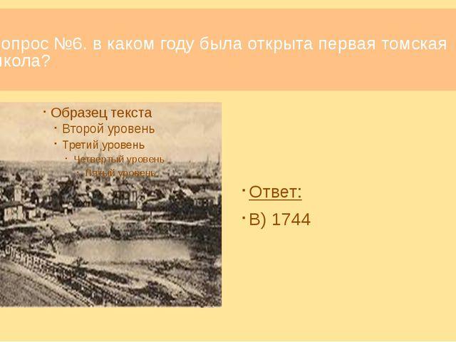 Вопрос №14. какую томскую улицу можно назвать музеем деревянной архитектуры п...