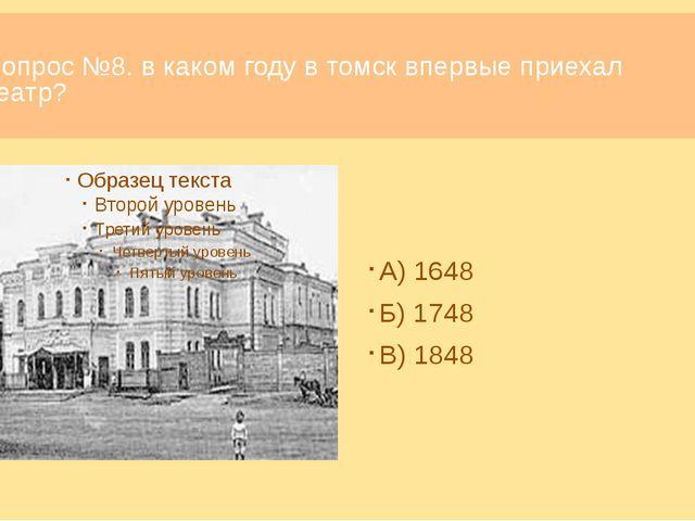 Вопрос №17. Какова длина проспекта Ленина? А) 8 км Б) 10 км В) 5 км