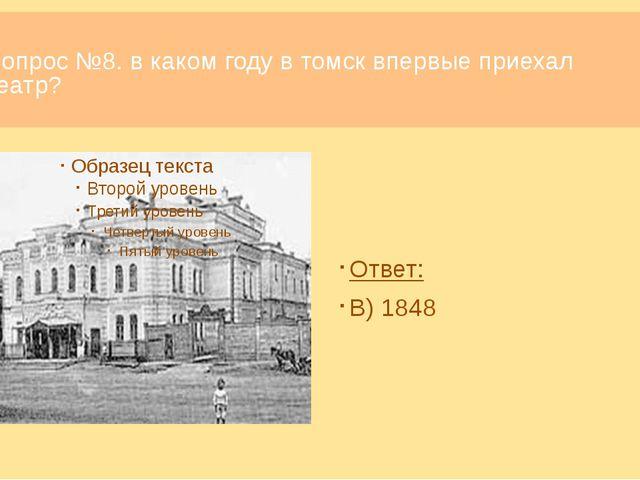 Вопрос №18. В каком году был основан Томский Императорский университет, ныне...