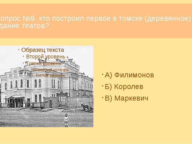 Вопрос №19. В составе какого факультета в конце 19-ого века был открыт ТГУ? А...