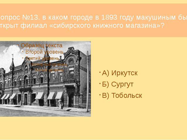 Вопрос №27. В каком году был основан ТУСУР? А) 1962 Б) 1964 В) 1966