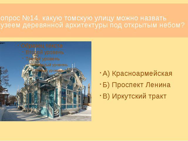 Вопрос №29. В каком году был основан СибГМУ как медицинский факультет Императ...