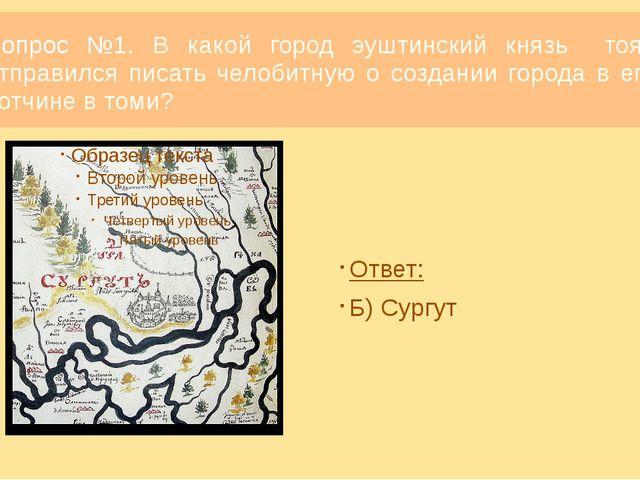 Вопрос №1. В какой город эуштинский князь тоян отправился писать челобитную о...