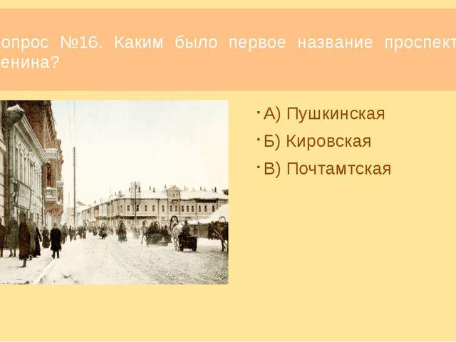 Вопрос №17. Какова длина проспекта Ленина? Ответ: А) 8 км