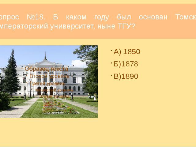 Вопрос №21. По проекту какого архитектора было построено основное здание ТПУ?...