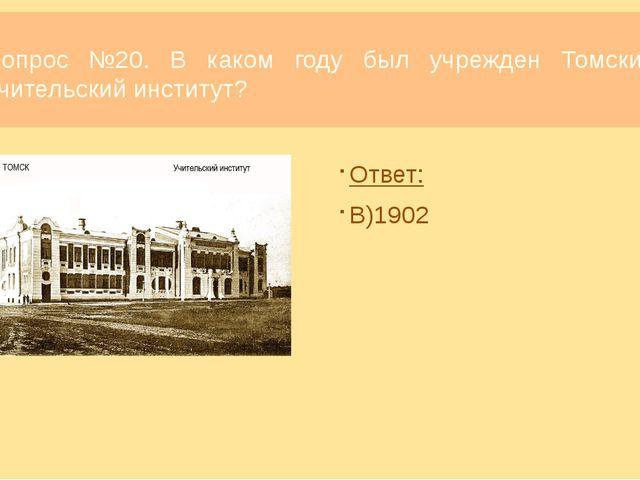 Вопрос №26. Назовите появившееся первым в Томске высшее учебное заведение? От...