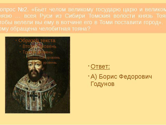 Вопрос №2. «Бьет челом великому государю царю и великому князю … всея Руси из...