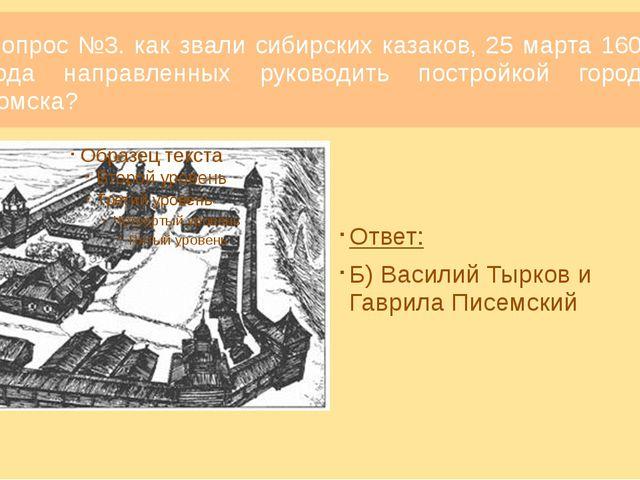 Вопрос №3. как звали сибирских казаков, 25 марта 1604 года направленных руков...