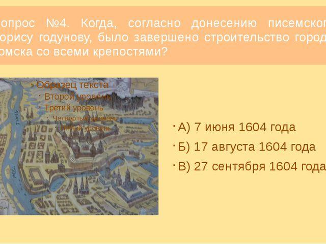Вопрос №9. кто построил первое в томске (деревянное) здание театра? А) Филимо...