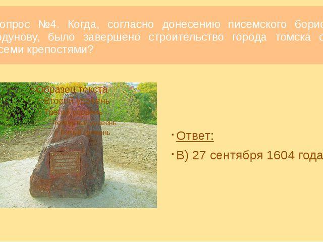 Вопрос №10. В каком году закончилось строительство томской телефонной станции...
