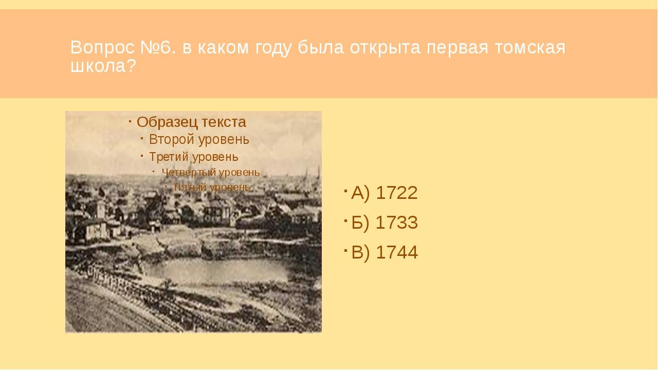 Вопрос №13. в каком городе в 1893 году макушиным был открыт филиал «сибирског...