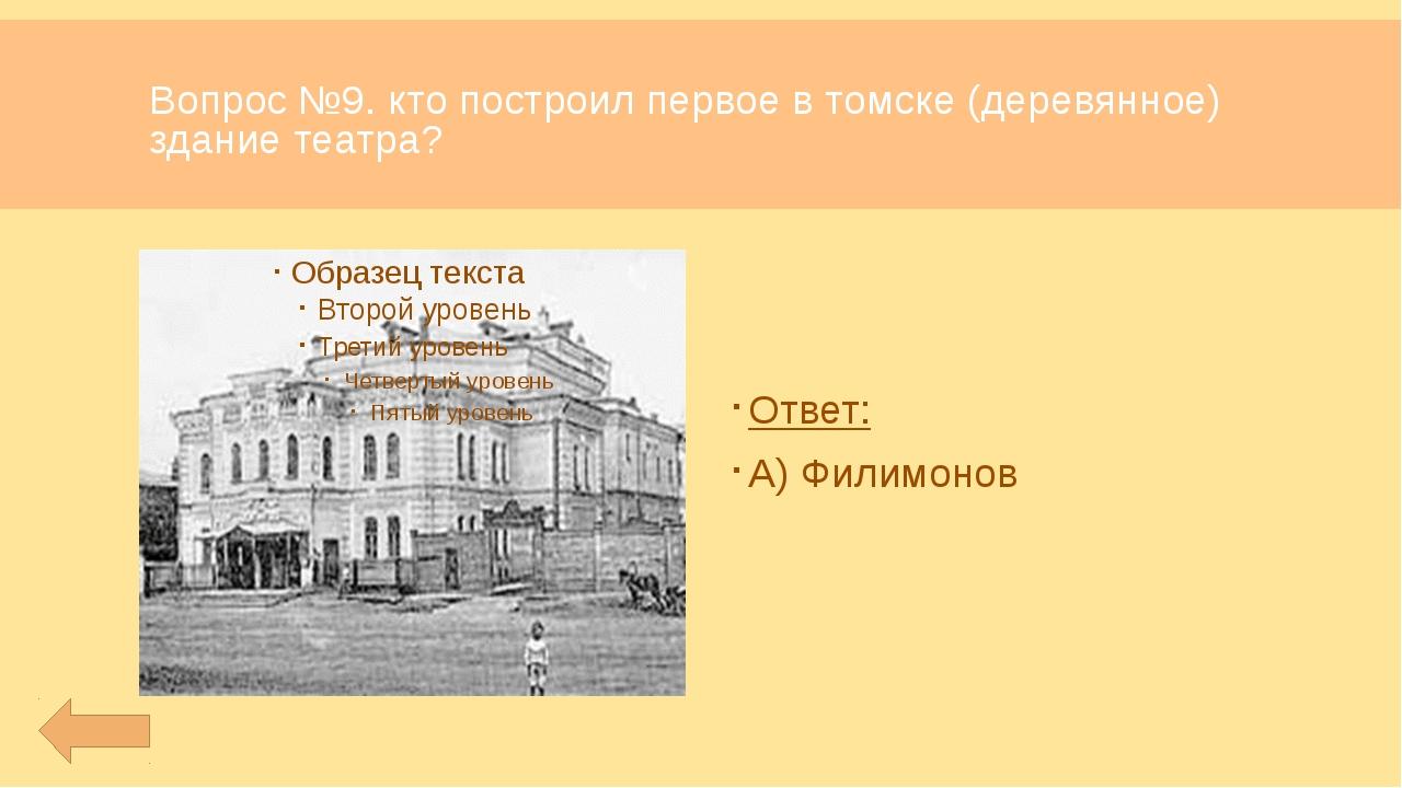 Вопрос №20. В каком году был учрежден Томский учительский институт? А) 1905 Б...