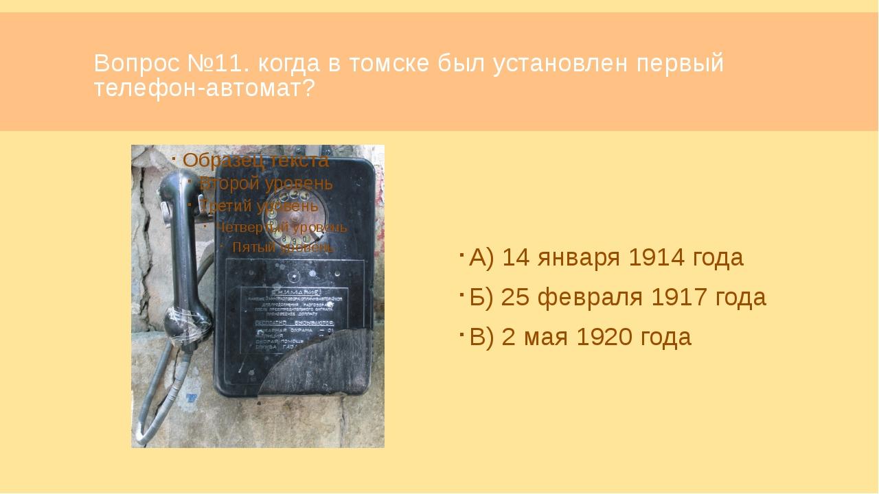 Вопрос №23. 21 июня 1993 года ТИСИ был переименован в: А) Томский мукомольно-...