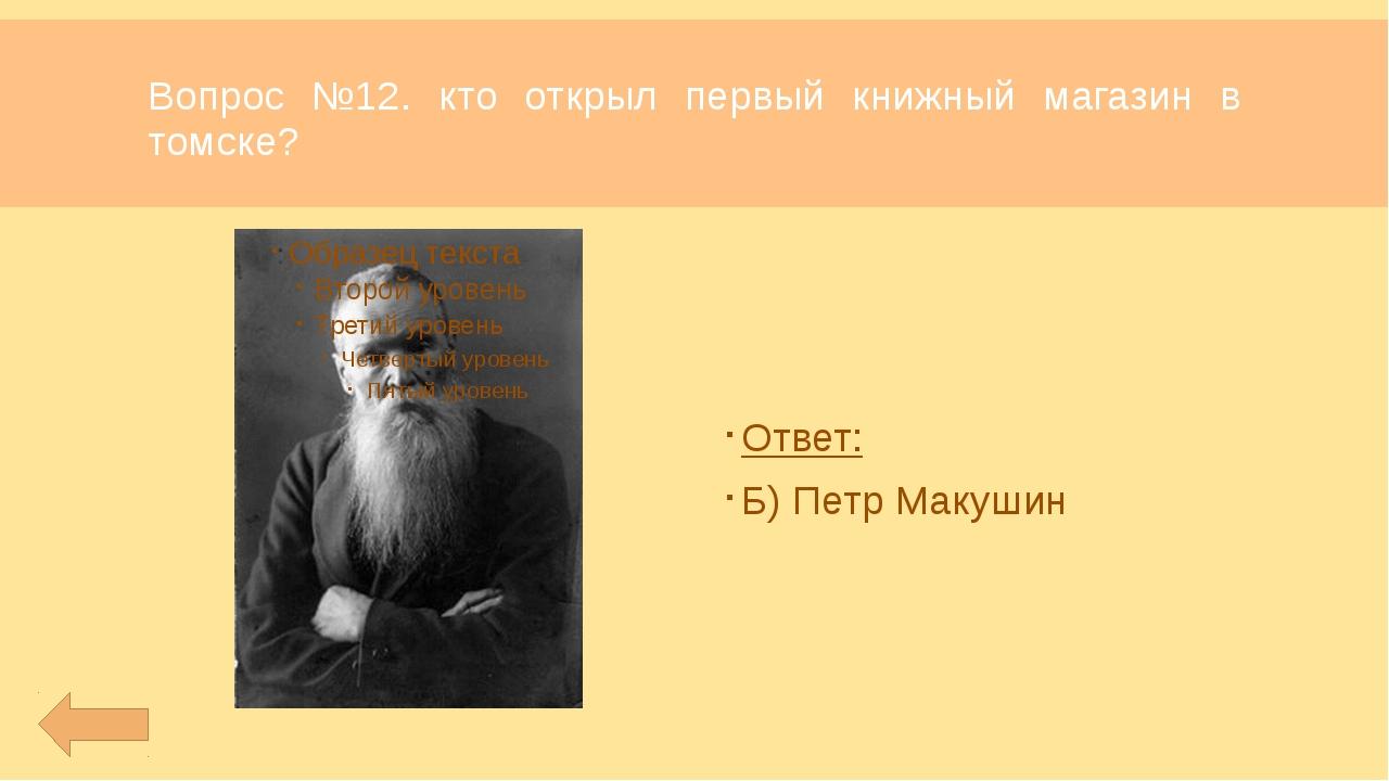 Вопрос №26. Назовите появившееся первым в Томске высшее учебное заведение? А)...