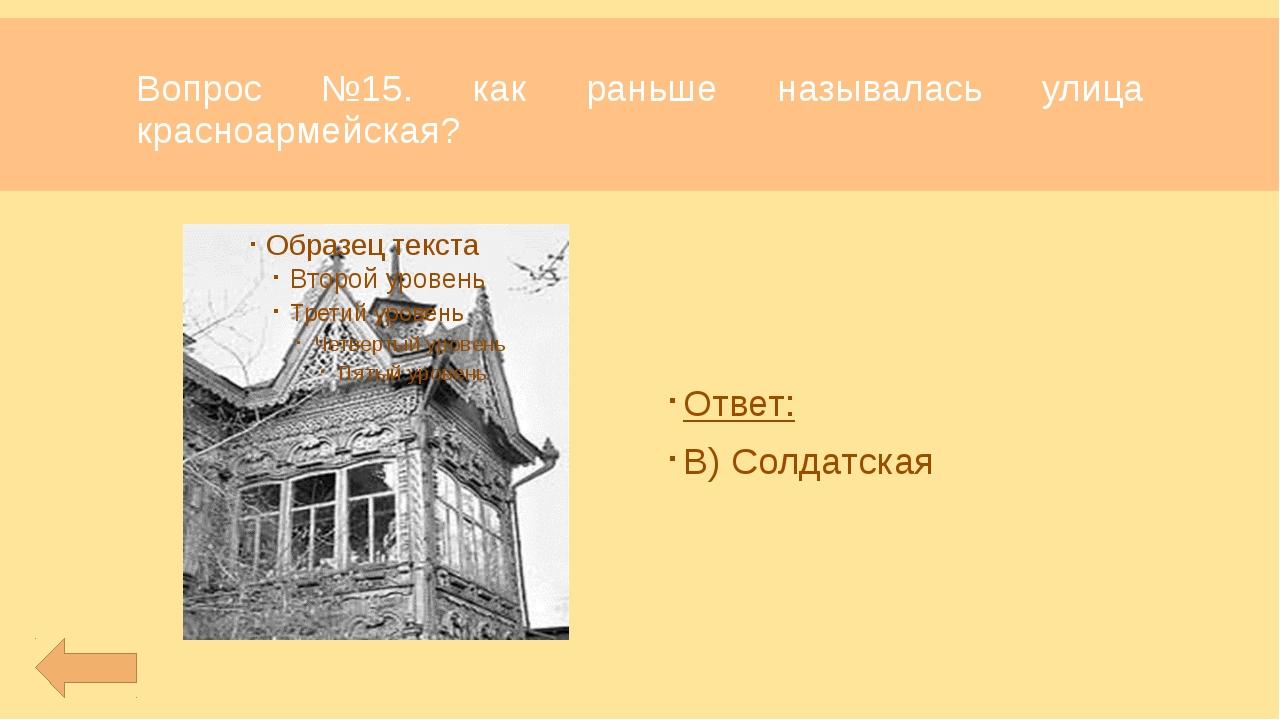 Вопрос №16. Каким было первое название проспекта Ленина? Ответ: В) Почтамтская