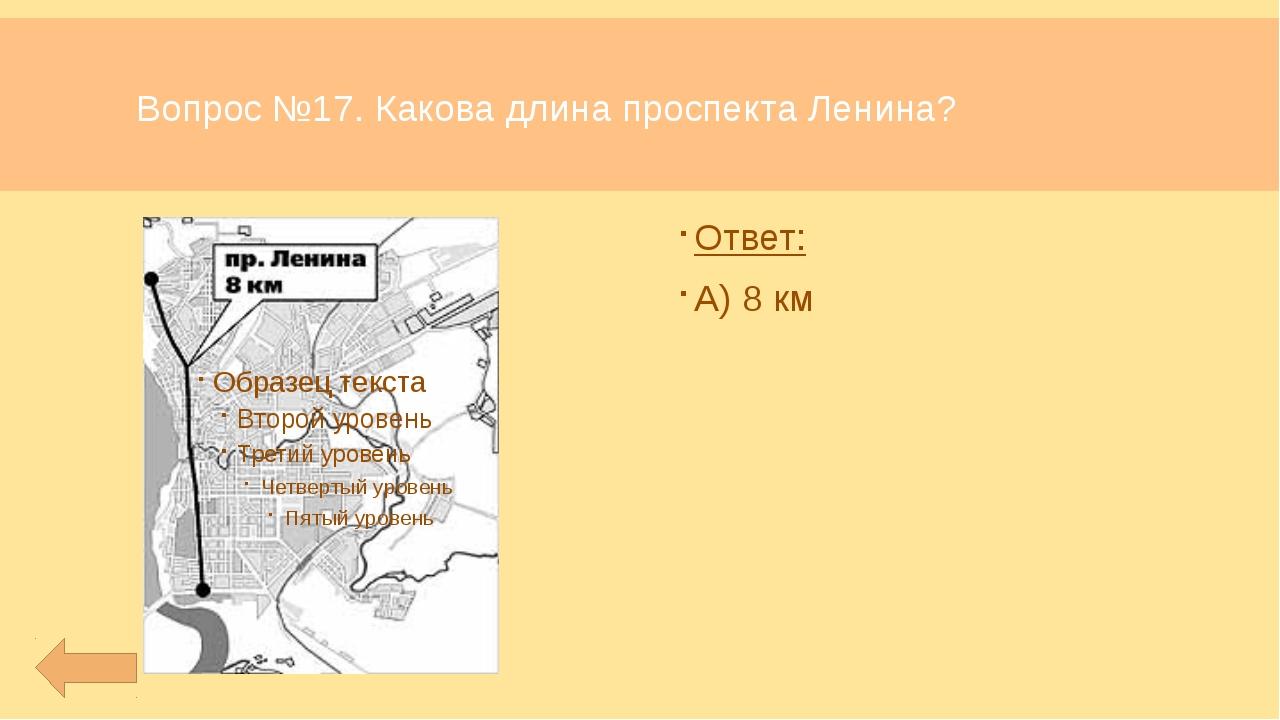 Вопрос №20. В каком году был учрежден Томский учительский институт? Ответ: В)...