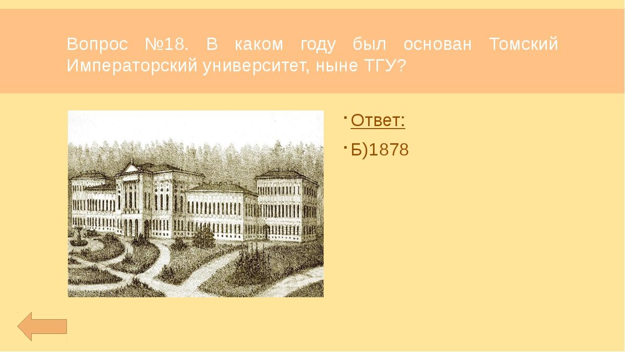 Вопрос №22. В каком году был создан Томский мукомольно-элеваторный институт и...