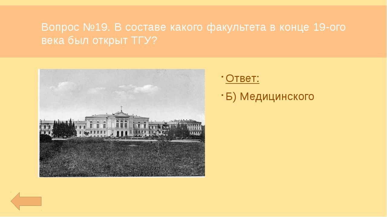 Вопрос №24. Какой знаменитый русский ученый принимал активное участие в созда...