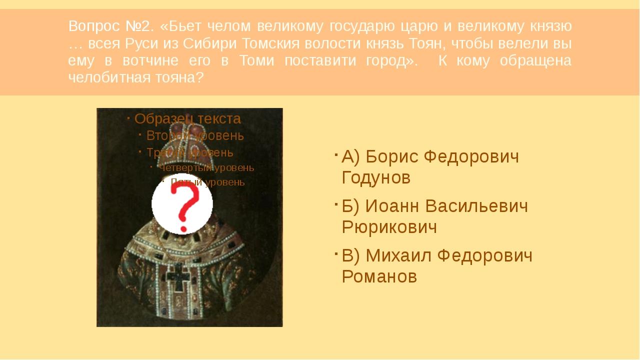 Вопрос №5. Какой район томска начал заселяться первым по времени? А) Татарска...