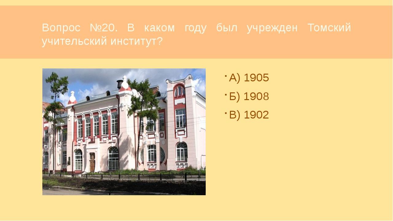 Вопрос №25. В число скольки национальных исследовательских университетов вход...