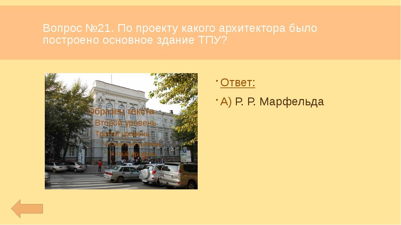 Вопрос №28. Сколько факультетов очной и заочной формы включает в себя ТУСУР?...