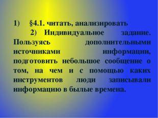 1) §4.1. читать, анализировать 2)Индивидуальное задание. Пользуясь дополнит