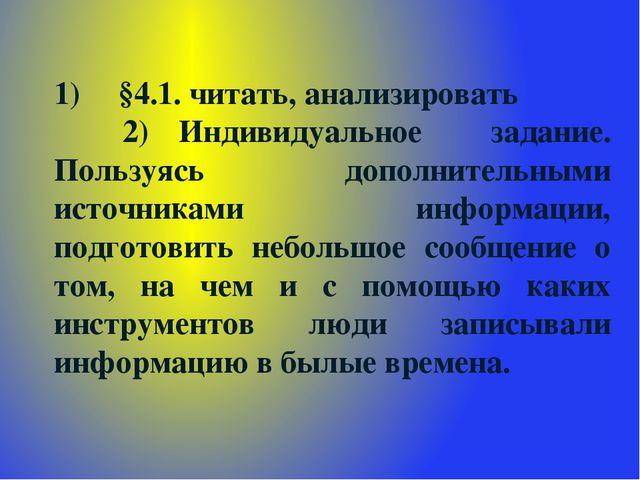 1) §4.1. читать, анализировать 2)Индивидуальное задание. Пользуясь дополнит...