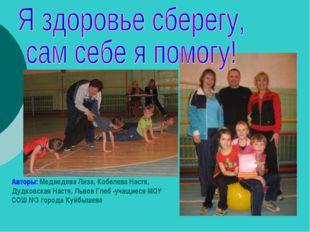 Авторы: Медведева Лиза, Кобелева Настя, Дудковская Настя, Львов Глеб -учащие