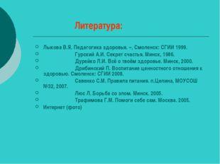 Лыкова В.Я. Педагогика здоровья. –, Смоленск: СГИИ 1999. Гурский А.И. Секрет