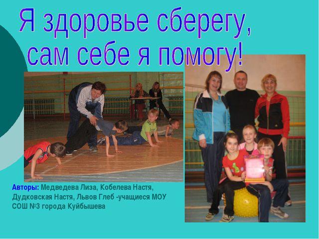 Авторы: Медведева Лиза, Кобелева Настя, Дудковская Настя, Львов Глеб -учащие...
