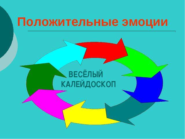 Положительные эмоции ВЕСЁЛЫЙ КАЛЕЙДОСКОП