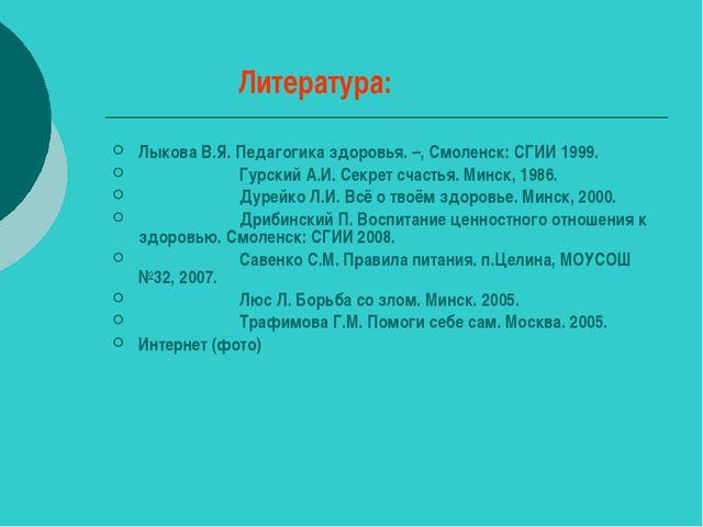 Лыкова В.Я. Педагогика здоровья. –, Смоленск: СГИИ 1999. Гурский А.И. Секрет...