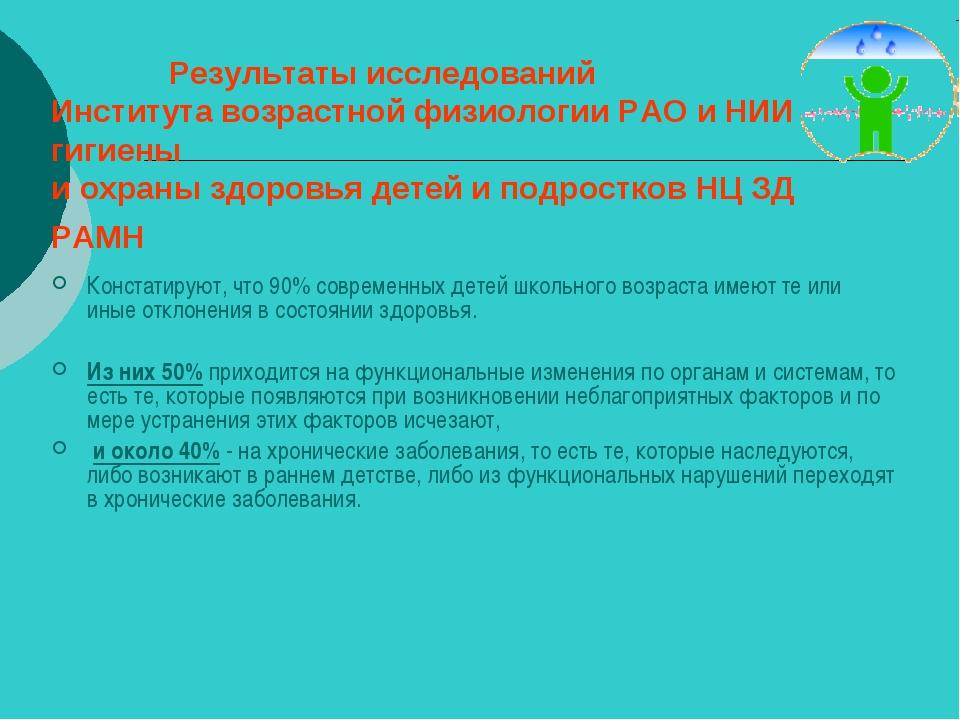 Результаты исследований Института возрастной физиологии РАО и НИИ гигиены и...
