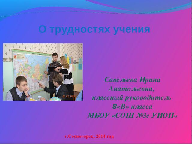 Савельева Ирина Анатольевна, классный руководитель 8«В» класса МБОУ «СОШ №3с...