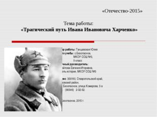 «Отечество-2015» Тема работы: «Трагический путь Ивана Ивановича Харченко» Ав