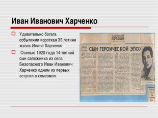 Иван Иванович Харченко Удивительно богата событиями короткая 33 летняя жизнь