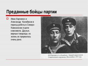 Преданные бойцы партии Иван Харченко и Александр Калабеков в период работы в